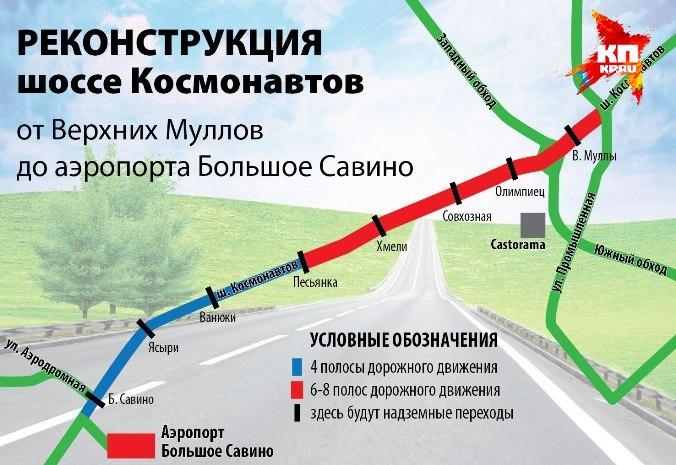 Дорогу до пермского аэропорта